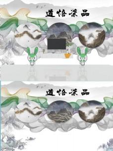 新中式水墨曲线山水背景墙