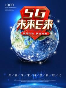 5G未来E来