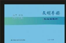 蓝色学校文鹏新中国特别的封面