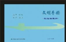 蓝色学校文鹏的新文特别封面