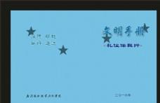 蓝色学校文鹏新中国风的封面