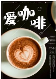 下午茶美食海报