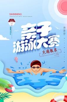 亲子游泳大赛