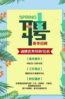 春季招聘海报