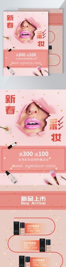 化妆品宣传单正反面
