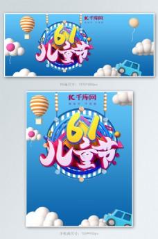 61儿童节C4D电商banner
