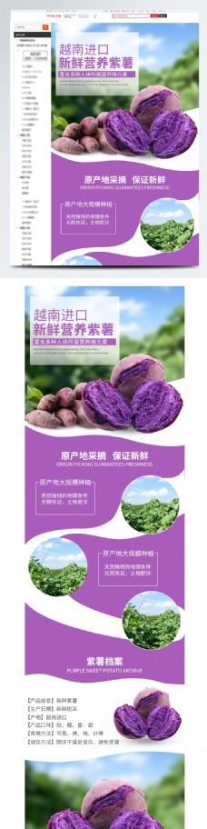 零食紫薯详情页模板