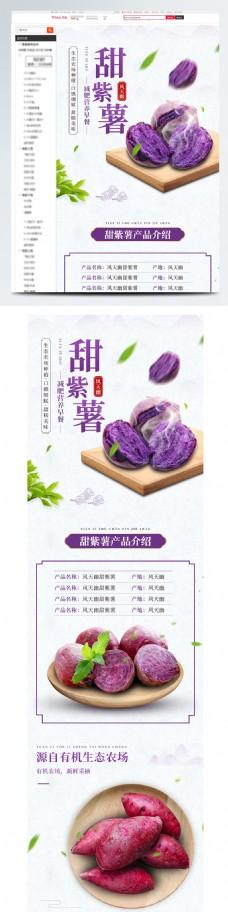 天猫淘宝紫薯红薯详情页模版食品详情页