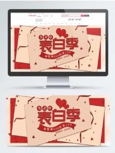 红色卡通爱心手绘风520表白季情人节海报