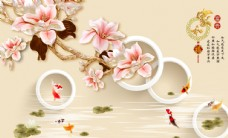 家和圆圈花卉九鱼