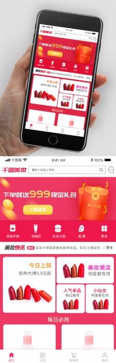 喜庆化妆类商城电商app小程序首页