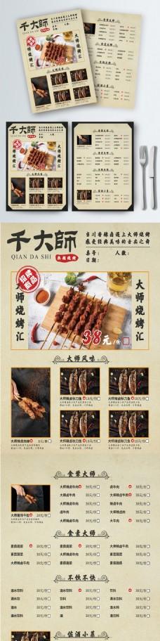 牛皮纸复古风烧烤菜单美食烤串菜谱
