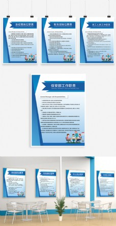 蓝色简约风企业单位管理制度牌展板