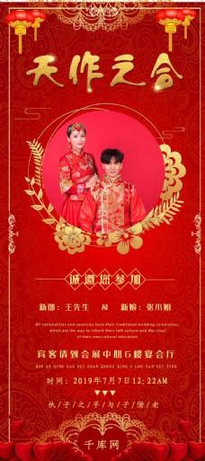 中国红古风婚礼天作之合X展架
