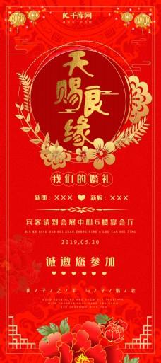 中国式婚礼天赐良缘宣传海报