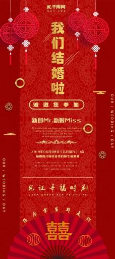 中国红剪纸风我们结婚啦X展架