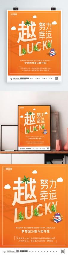 励志奋斗梦想海报