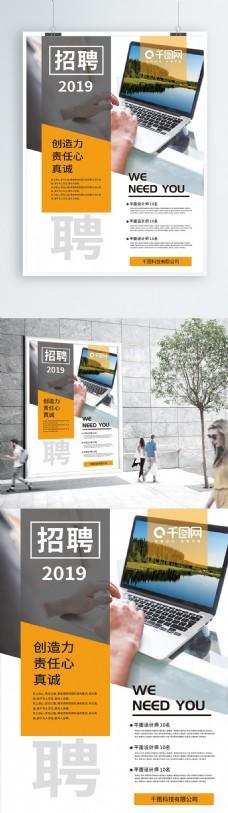 创意简约互联网招聘海报设计