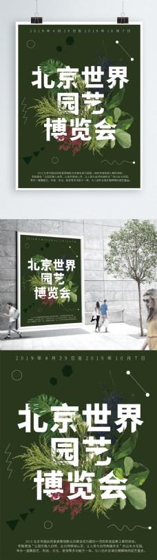绿色创意北京世界园艺博览会海报