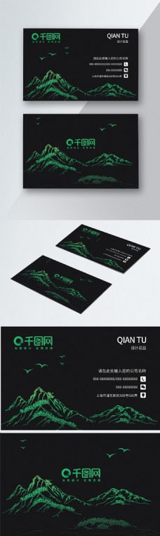 中国风山水名片设计模板