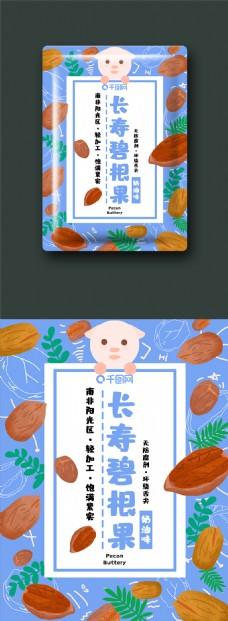 包装食品零食坚果类长寿碧根果果仁网红系