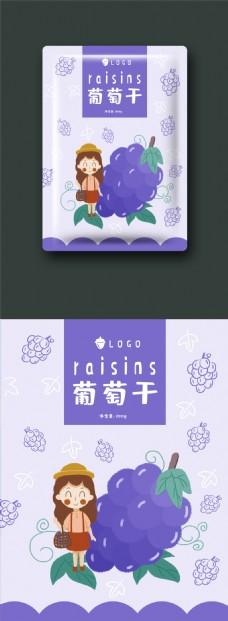 手绘紫色葡萄干可爱卡通简约零食包装