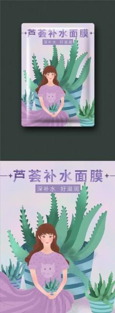 原创小清新紫色梦幻芦荟面膜包装袋