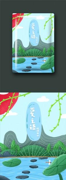 美妆夏之语保湿补水面膜包装