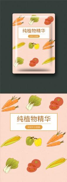美妆包装蔬菜面膜