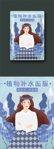 原创小清新植物补水面膜包装袋