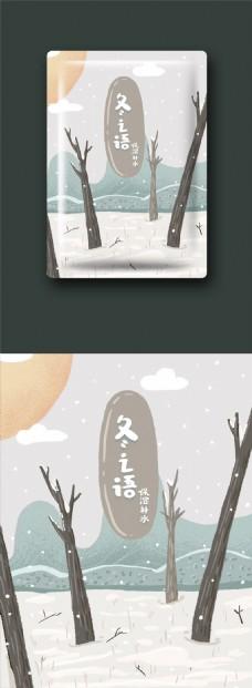 美妆冬之语保湿补水面膜包装
