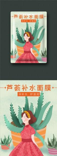 原创小清新芦荟补水面膜包装袋