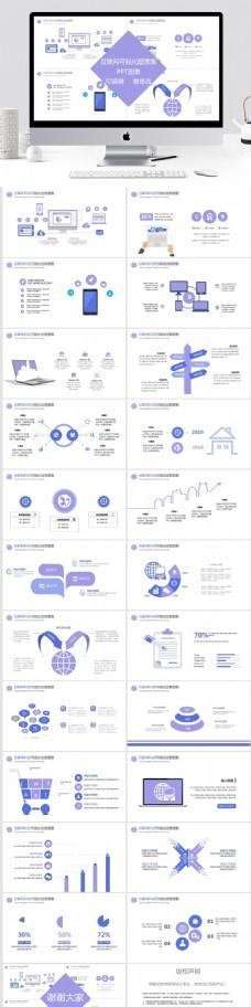 互联网科技可视化图表集PPT模板