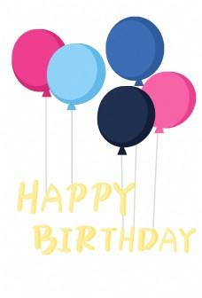 生日庆祝气球