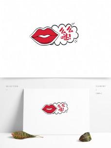 化妆品对话框矢量元素红唇