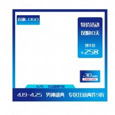 蓝色淘宝模板