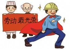 卡通劳动节职业人物
