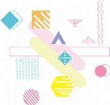 彩色孟菲斯几何