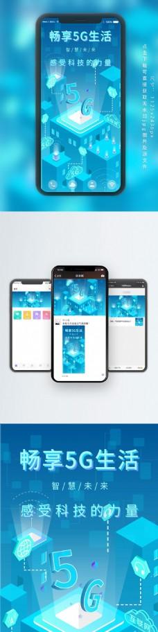 原创2.5D科技互联网5G未来手机海报