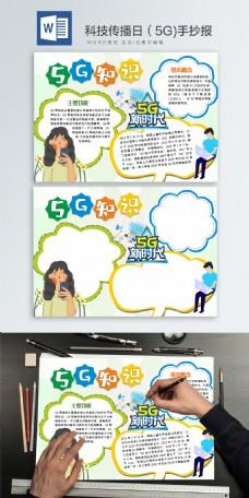 科技传播日(5gword手抄报05