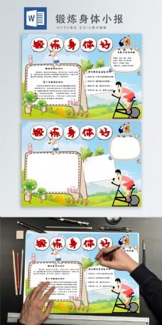 卡通可爱锻炼身体手抄报小报word模板