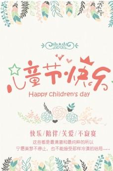 61兒童節
