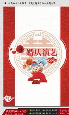 婚庆演艺海报
