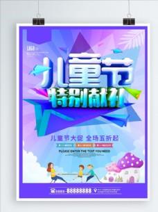 61儿童节特别献礼活动促销海报