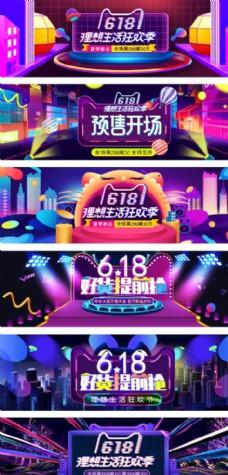 淘宝天猫618大促电器炫紫海报