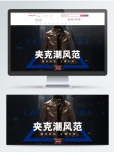 淘宝天猫夹克全屏海报banner模板