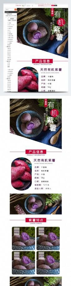 简约风紫薯地瓜详情页模板
