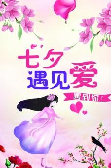 七夕遇见爱花瓣手绘清新海报