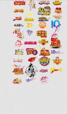 喜迎国庆十一国庆节个性创意字体