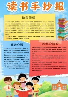小学生读书手抄报读书模板